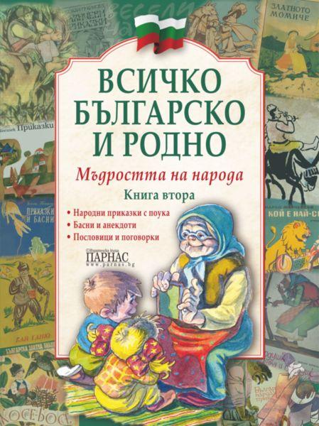 ВСИЧКО БЪЛГАРСКО И РОДНО - ЧАСТ 2